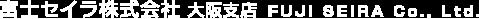 富士セイラ株式会社